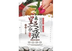 创意古典水墨中国风足疗养生海报