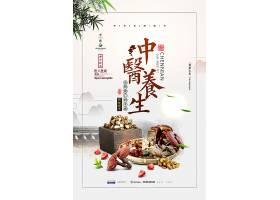 创意时尚中国风中医养生海报设计