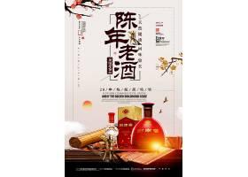 古典中国风陈年老酒白酒海报