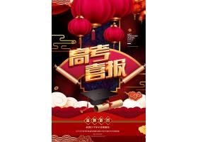 喜庆中国风高考喜报海报设计