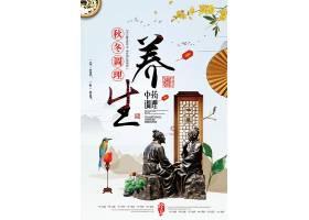 秋冬调理养生古典中国风海报