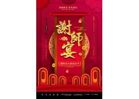 简约中国红谢师宴海报设计