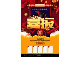 简约大气华丽中国风高考喜报海报