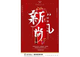 红色大气毛笔字国朝新风尚创意宣传海报