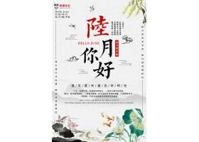 荷花水墨六月你好中国风海报