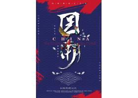 蓝色大气创意中国风国潮宣传海报
