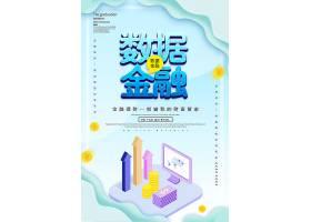 2.5D创意金融财富海报设计