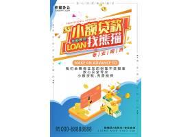 2.5D小额贷款-找熊猫海报