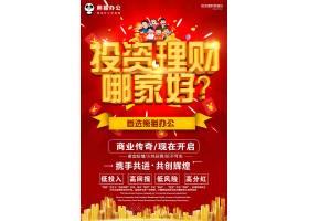 2.5D红色大气投资理财哪家好金融宣传海报