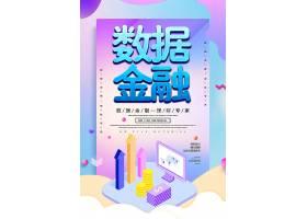 创意2.5d数据金融宣传海报
