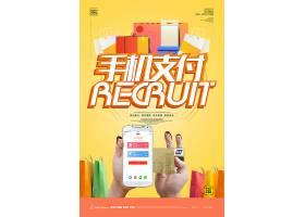 创意卡通手机支付宣传海报