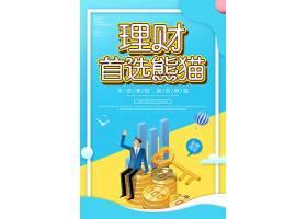 卡通创意理财就选熊猫海报