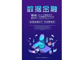 商务大气数据金融宣传海报