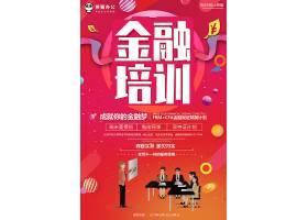 大气炫彩创意金融培训金融宣传海报