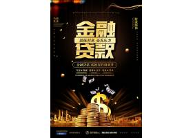 大气简约黑金金融贷款海报