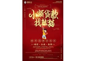 大气红色金融小额贷款找熊猫宣传海报