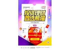 投资理财首选熊猫宣传海报模板