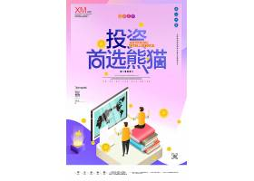 投资首选熊猫创意宣传广告海报模板