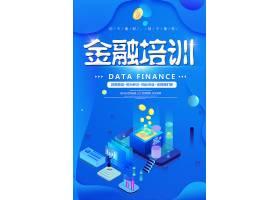 蓝色简约企业金融培训宣传海报