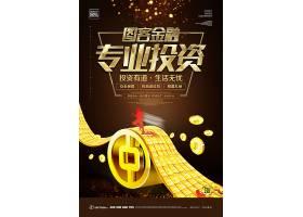 金色大气图客金融专业投资宣传海报