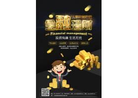 金融投资理财海报汽车金融海报