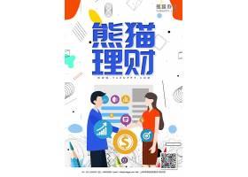 金融理财投资宣传理财产品海报模板