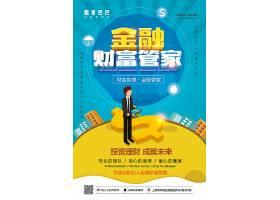 金融财富管家立体字海报