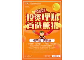 橙色大气创意金融投资理财宣传海报