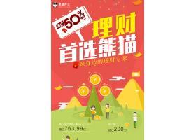 简约大气理财首选熊猫金融宣传海报