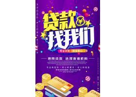 紫色扁平创意清新商务简约小额贷款海报