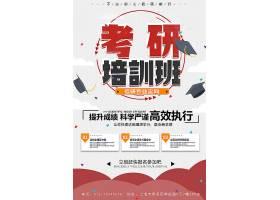 红色考研扁平彩色教育培训机构海报