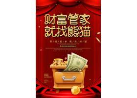 红金简约财富管家就找熊猫理财海报
