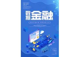 蓝色大气数据金融海报