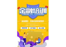 黄色简约卡通扁平金融培训海报