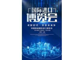 中国上海首届国际进口博览会创意科技风海报