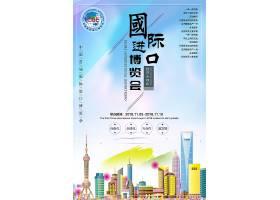 中国上海首届国际进口博览会时尚创意海报