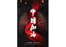 中国加油武汉加油抗击疫情宣传海报