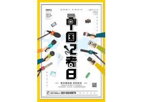 中国记者日简约创意海报