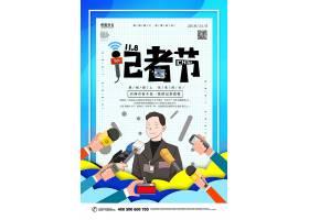 中国记者日简约海报