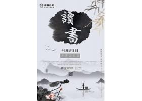 中国风水墨世界读书日创意海报
