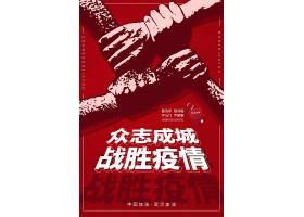 众志成城战胜疫情中国加油宣传海报党宣传海报,医学宣传海报,旅游