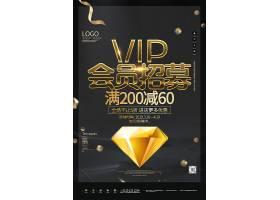 会员招募VIP创意酷炫宣传海报