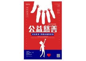 国际慈善日公益海报
