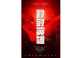 大气红色丝绸致敬英雄武汉加油海报