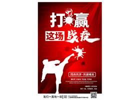 大气红色抗击病毒励志海报