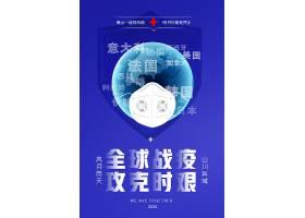 时尚大气蓝色全球战疫共抗疫情宣传海报