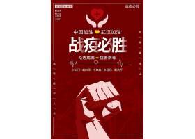 红色简约武汉战疫海报
