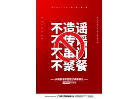 红色简约疫情防控不造谣不传谣不串门不聚餐倡议宣传海报