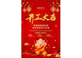 红金中国风开工大吉海报