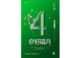 绿色小清新四月你好春天宣传海报